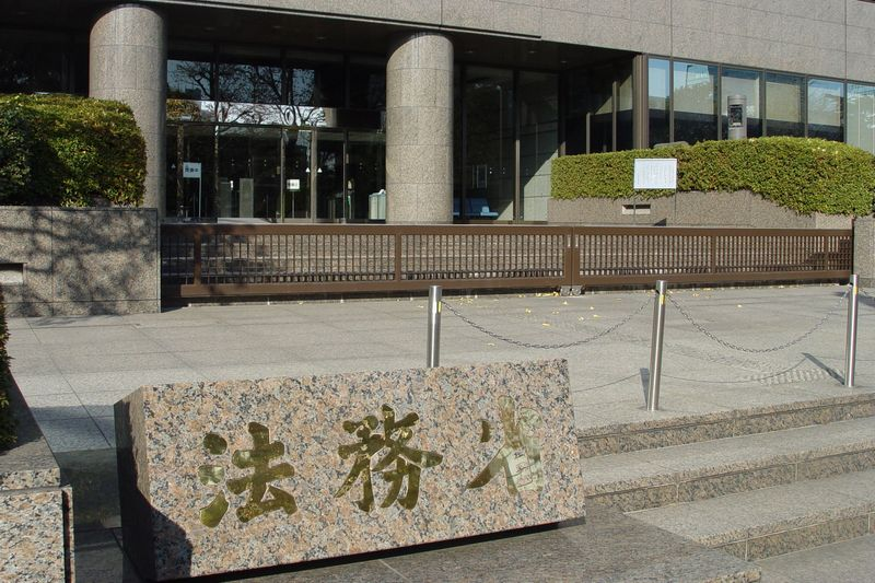 法務省(写真:Tsu)