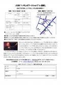 埼玉県:日本セルチャーチ宣教ネットワーク主催「いやしのワークショップ in 関東」 7月21~23日