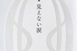 若松英輔初の詩集『見えない涙』 詩は人の心に宿るもう一つの祈り