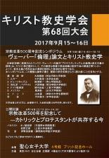 東京都:キリスト教史学会第68回大会 聖心女子大学で9月15、16日