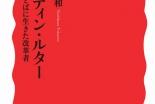 「ことば」を追い求めたルターの生涯 徳善義和著『マルティン・ルター――ことばに生きた改革者』