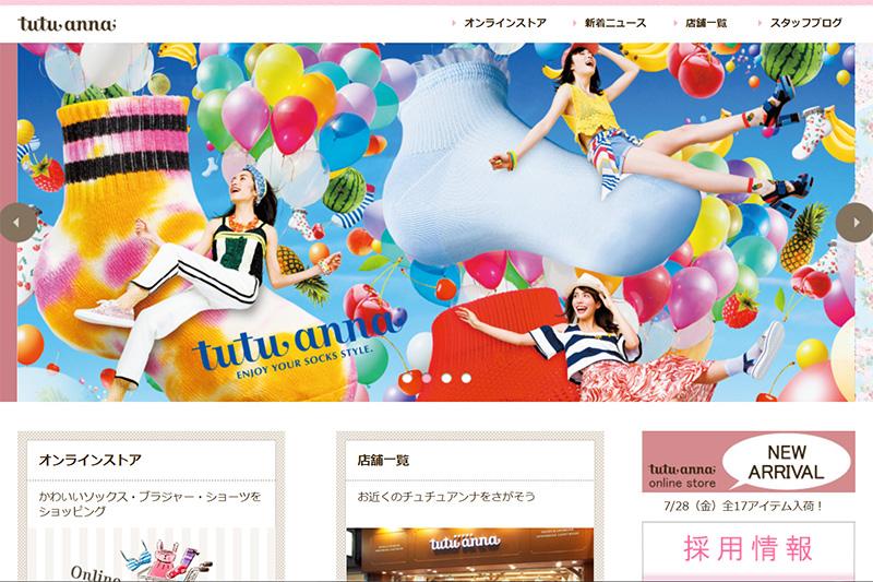 チュチュアンナ公式サイトのスクリーンショット