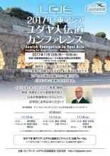 「2017年 東アジア・ユダヤ人伝道カンファレンス」 和歌山・大阪・東京で11月13~18日開催へ