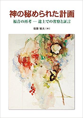 福音派教会は何を取り戻さなければならないのか 後藤敏夫『神の秘められた計画』出版記念会