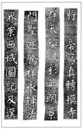 温故知神―福音は東方世界へ (78)大秦景教流行中国碑の現代訳と拓本23 川口一彦