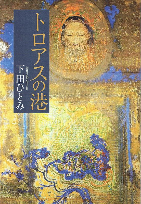 下田ひとみ『トロアスの港』(作品社)