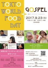 東京都:世界の食料問題について考えるチャリティーゴスペルコンサート「Tokyo World Food Day+Gospel」9月23日