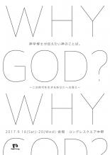 東京都:「WHY GOD? 神学博士が伝えたい神のことば。~この時代を生きるあなたへの答え~」9月16~20日
