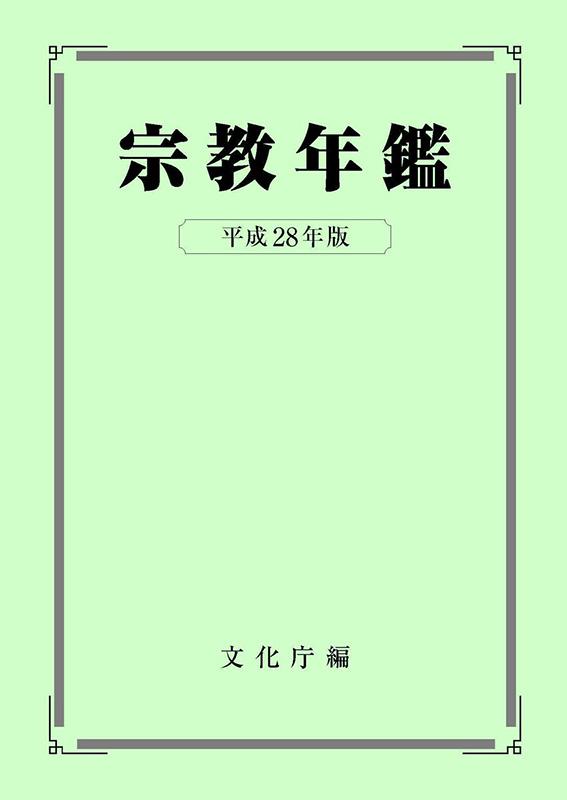 『宗教年鑑 平成28年版』