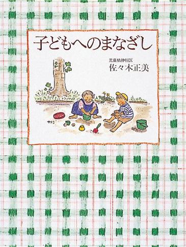 佐々木正美さんの著書『子どもへのまなざし』(福音館書店)