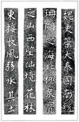 温故知神―福音は東方世界へ(79)大秦景教流行中国碑の現代訳と拓本24 川口一彦