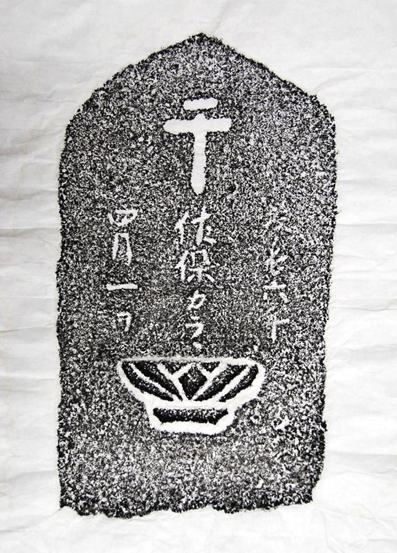この地で見つかった墓碑を写し取った拓本。「慶長六年 佐保カララ 四月一日」とあり、その上にあるのは二支十字。「干」ではなく、上の横線は罪標を表す(画像:茨木市立文化財資料館提供)