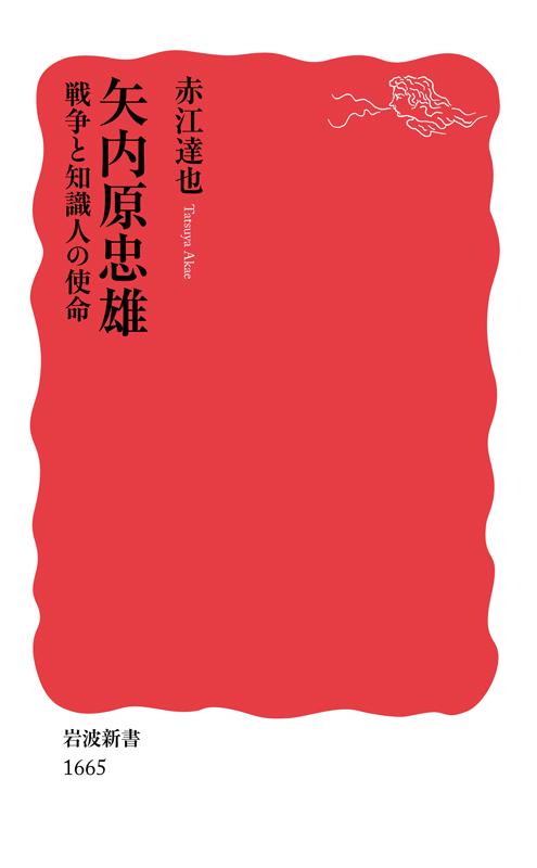 赤江達也著『矢内原忠雄 戦争と知識人の使命』(画像:岩波書店提供)