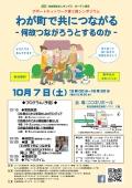 キングス・ガーデン東京主催サポートネットワーク第3回シンポジウム「わが町で共につながる」10月7日