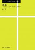 神学書を読む(18)藤本満著『歴史 わたしたちは今どこに立つのか』
