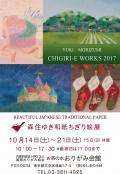東京都:森住ゆきさん和紙ちぎり絵展 10月14~21日
