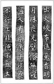 温故知神―福音は東方世界へ(80)大秦景教流行中国碑の現代訳と拓本25 川口一彦