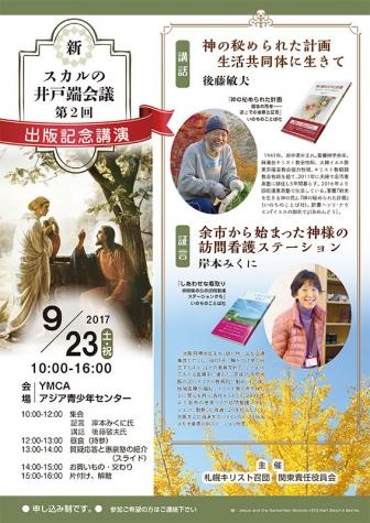 東京都:恵泉塾・新スカルの井戸端会議 YMCAアジア青少年センターで8月11日~12月23日