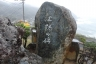 牧師の小窓 (98)雲仙・長崎 キリシタンの旅・その14 外海の「沈黙の碑」 福江等