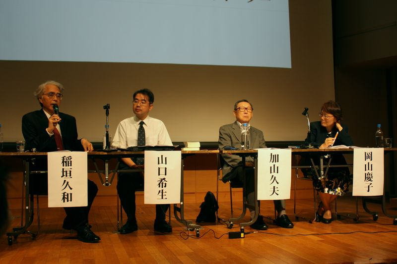 それぞれの発題後、稲垣氏が質問を投げ掛ける=16日、お茶の水クリスチャン・センター(東京都千代田区)で