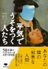 聖書をメガネに 『平気でうそをつく人たち 虚偽と邪悪の心理学』に学ぶ基本メッセージ 宮村武夫