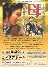 東京都:JOCSチャリティー映画会「母 小林多喜二の母の物語」 10月20日
