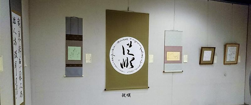 愛知県:第31回東海聖句書道展 10月1日まで