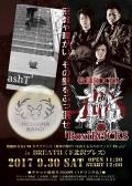 東京都:牧師ROCKS VS ホサナバンド 下北沢で9月30日