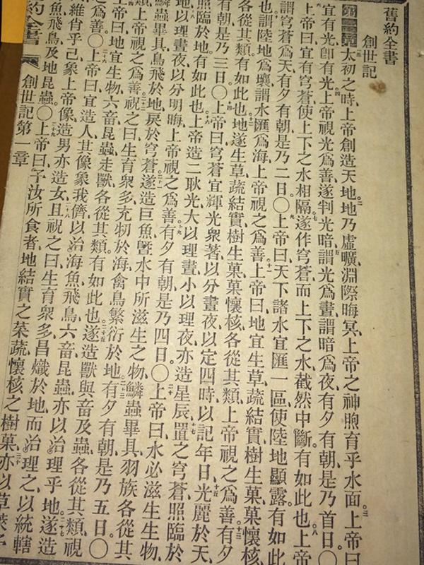 世界的にも貴重な漢文聖書「代表訳本」、京都の寺で発見される 東京外国語大学准教授の倉田明子氏に聞く