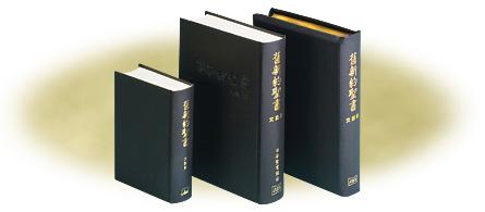 『聖書 聖書協会共同訳』に書名決定 『新共同訳』に代わる新翻訳、18年12月発行予定