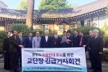 北朝鮮問題は平和的対話で解決を 米韓のキリスト教教会協議会が呼び掛け