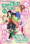 岡山県:いのり☆フェスティバル2017岡山 日本基督教団岡山教会で10月9日
