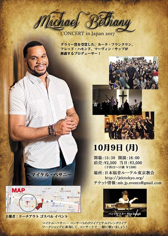 東京都:マイケル・ベサニー来日コンサート 日本福音ルーテル東京教会で10月9日