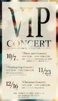 東京都:21世紀キリスト教会「VIPコンサート」 10月7日