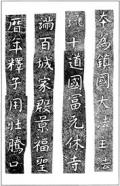温故知神―福音は東方世界へ(82)大秦景教流行中国碑の現代訳と拓本27 川口一彦