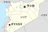 「イスラム国」の「首都」ラッカ解放
