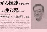 東京都:行人坂教会特別公開講座「がん医療の中でみつめてきた生と死について」11月26日
