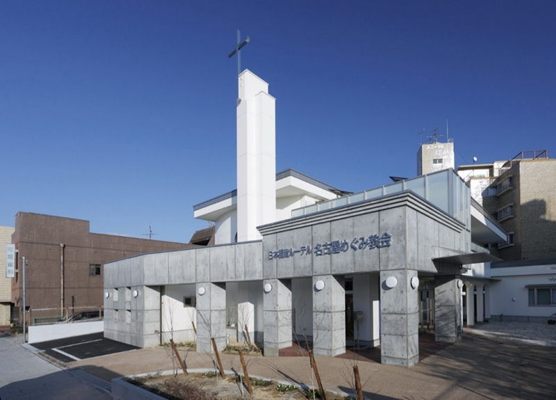 FINE ROAD(60)日本福音ルーテル名古屋めぐみ教会 西村晴道