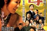 沖縄県:映画上映会「母 小林多喜二の母の物語」 那覇バプテスト教会で11月25日