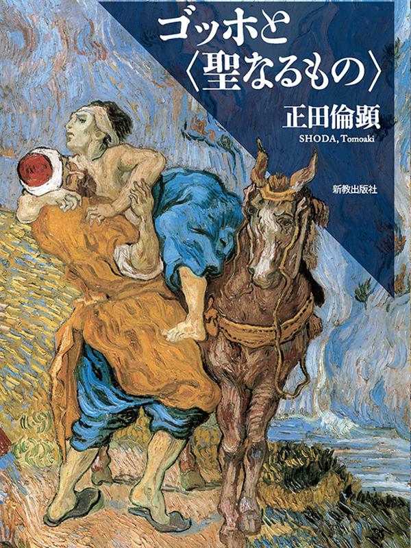 キリストと一体となる喜びを感じてゴッホは絵を描いた 正田倫顕著『ゴッホと〈聖なるもの〉』