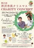 埼玉県:第25回所沢市民クリスマスチャリティーコンサート 12月2日