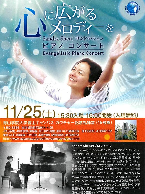 25日に開催される福音伝道コンサート用のポスター