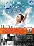 日本に住む中国人(華人)による日本人伝道ピアノコンサート 11月25日に青学で開催