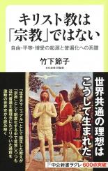 神学書を読む(19)『キリスト教は「宗教」ではない 自由・平等・博愛の起源と普遍化への系譜』