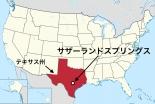 米テキサス州の教会で銃乱射、牧師の娘や妊婦ら26人死亡 日曜日の礼拝中に