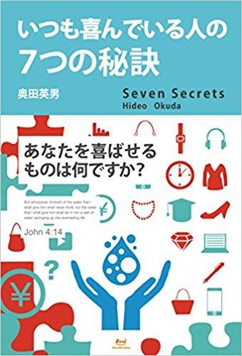 人生を豊かにするために必要なものとは? 奥田英男著『いつも喜んでいる人の7つの秘訣』