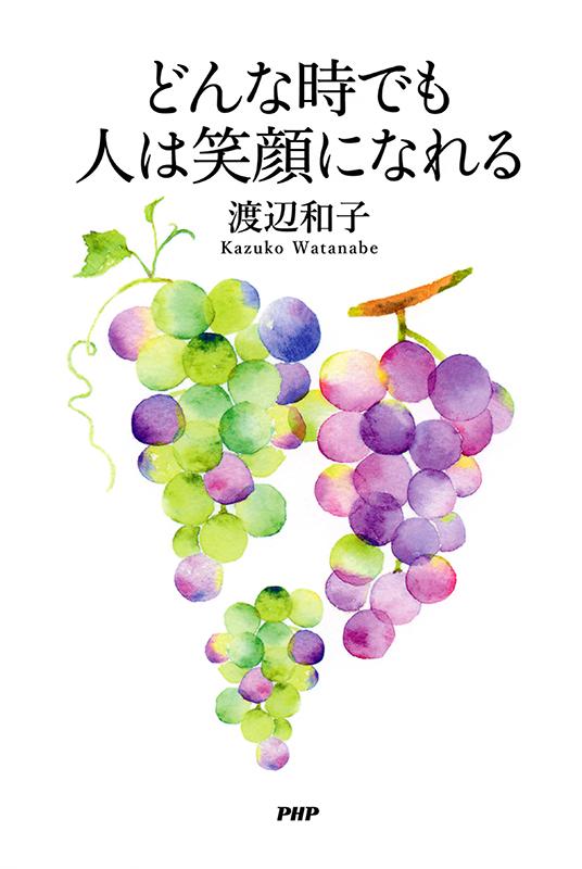 渡辺和子著『どんな時でも人は笑顔になれる』(PHP研究所)<br />