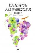 祈りがかなえられないことの幸い 渡辺和子さんの最後の著書『どんな時でも人は笑顔になれる』