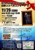 東京都:ゴスペルシンガーの中山栄嗣さんが出演 日野ゴスペルコンサート2017 11月26日