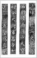 温故知神―福音は東方世界へ(85)大秦景教流行中国碑の現代訳と拓本30 川口一彦